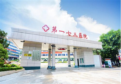 惠州173医院体检中心
