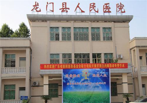 惠州龙门县人民医院体检中心