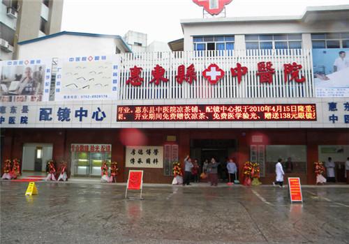 惠州惠东县中医院体检中心