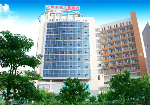 惠州博罗县人民医院体检中心
