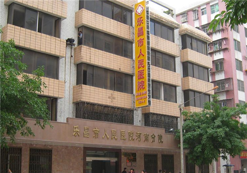 乐昌市人民医院体检中心