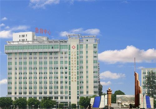 韶关第一人民医院体检中心