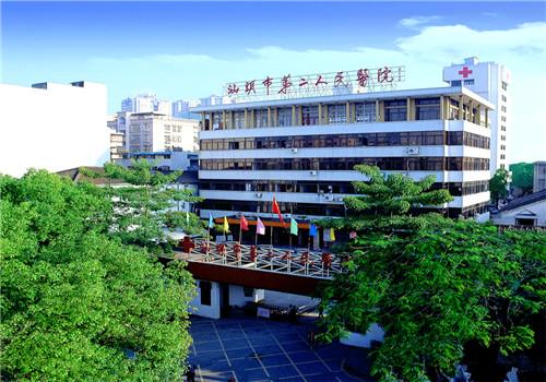 汕头第二人民医院体检中心