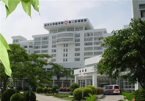 汕头大学第二附属医院体检中心