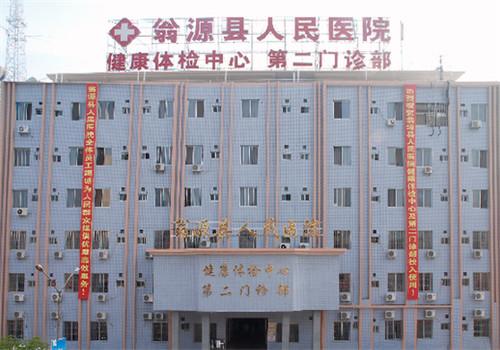 韶关翁源县人民医院体检中心