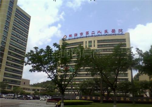 珠海第二人民医院体检中心