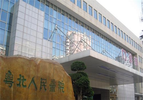 韶关粤北人民医院体检中心