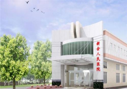 新会人民医院体检中心