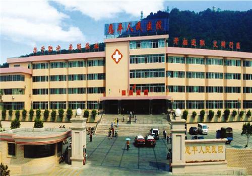 恩平人民医院体检中心