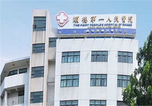 佛山顺德第一人民医院体检中心