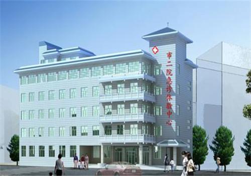 江门第二人民医院体检中心