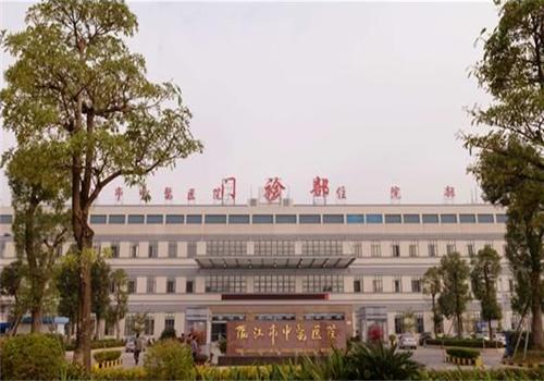 阳江中医医院体检中心
