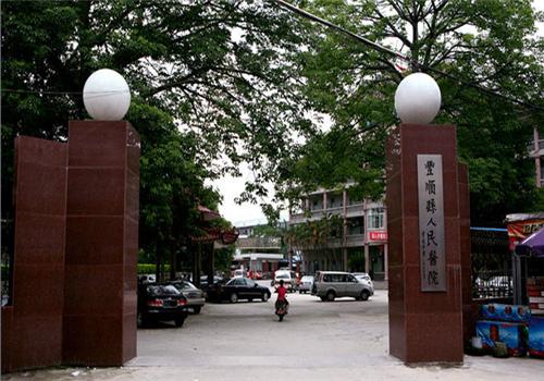 丰顺县人民医院体检中心