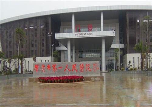 肇庆第一人民医院体检中心