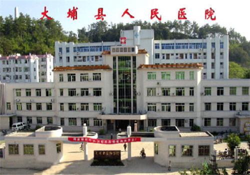 大埔县人民医院体检中心