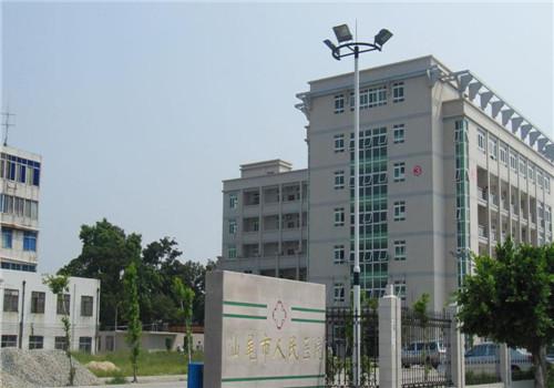 汕尾人民医院体检中心