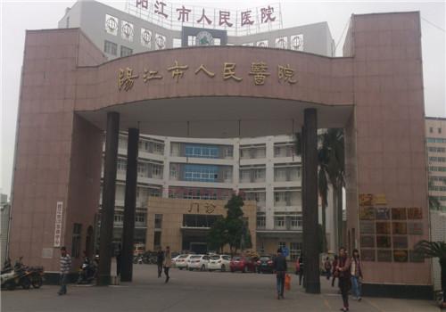 阳江人民医院体检中心