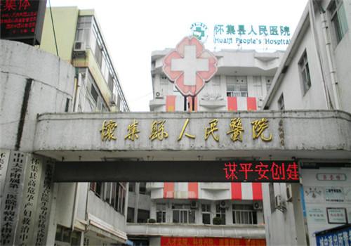 怀集县人民医院体检中心
