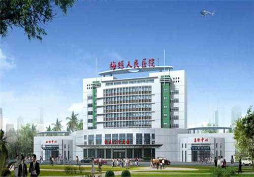梅县人民医院体检中心