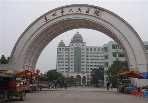 连州人民医院体检中心