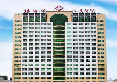 揭阳人民医院体检中心