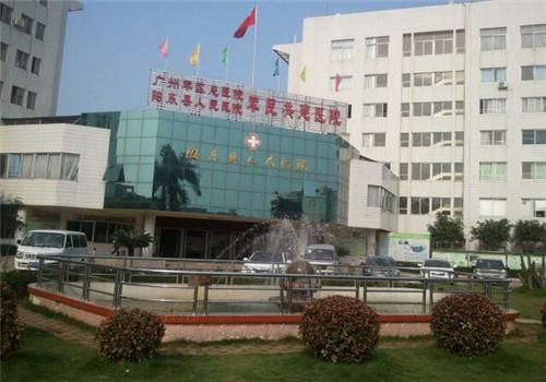 阳东县人民医院体检中心