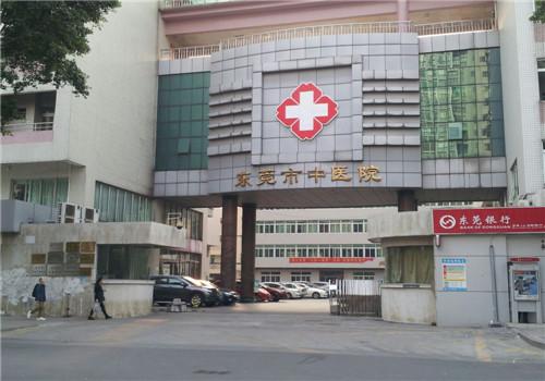 东莞中医院体检中心