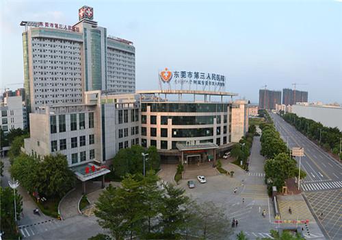 东莞第三人民医院体检中心
