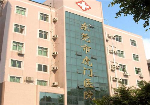 东莞虎门医院体检中心