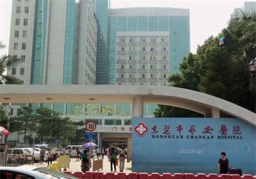 东莞长安医院体检中心