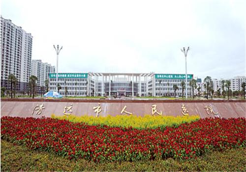 清远市人民医院体检中心