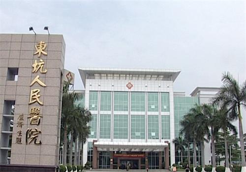 东莞东坑医院体检中心