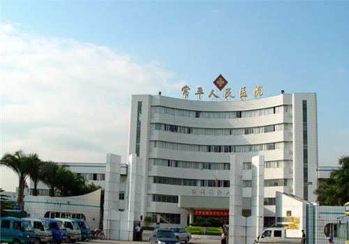 东莞常平医院体检中心