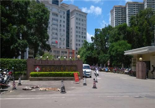 阳春人民医院体检中心