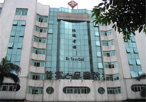 普宁人民医院体检中心