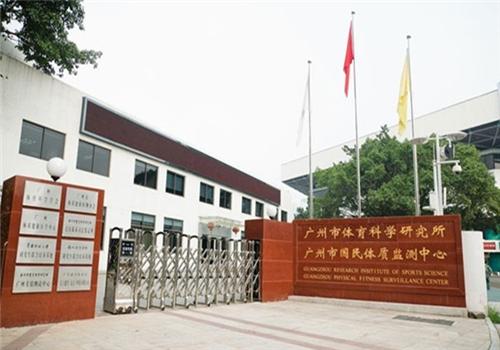廣州體質健康醫學體檢中心