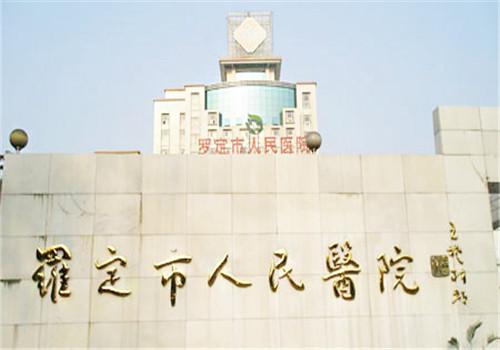 罗定人民医院体检中心