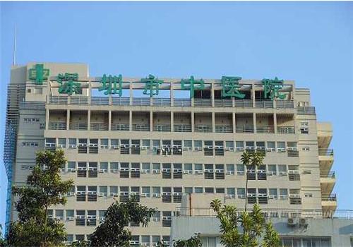 深圳中医院体检中心