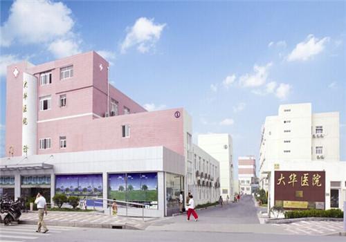 上海徐汇区大华医院体检中心