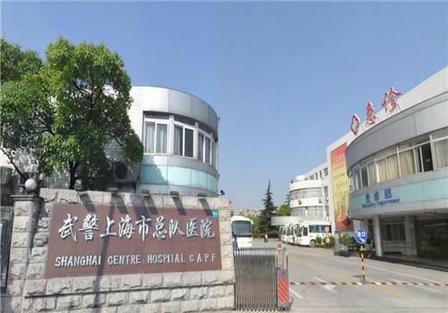 上海武警总队医院体检中心