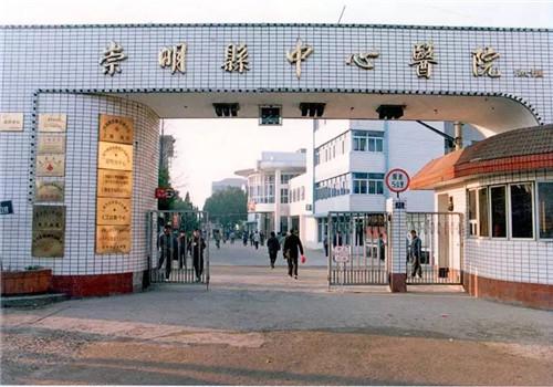 上海崇明县中心医院体检中心