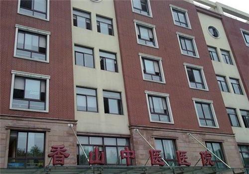 上海香山中医医院体检中心