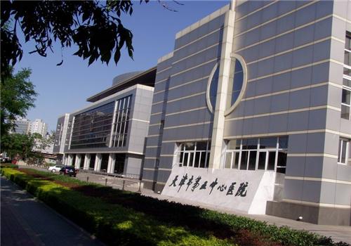 天津市第五中心医院体检中心