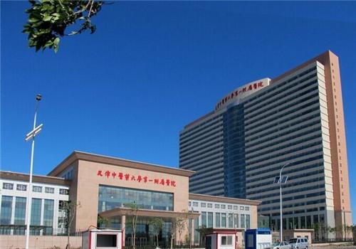 天津中醫藥大學第一附屬醫院體檢中心