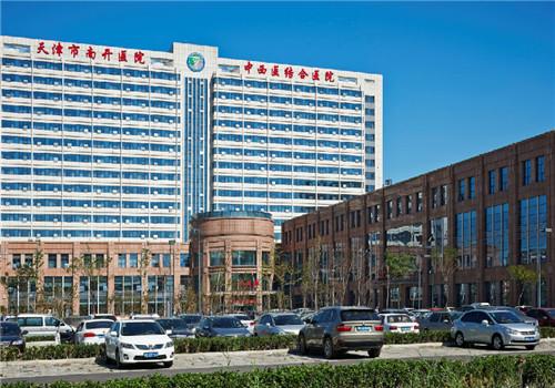 天津南開醫院體檢中心