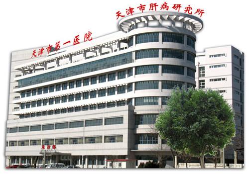 天津第一醫院體檢中心