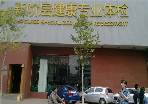 天津新階層體檢中心