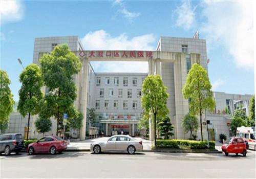 重庆大渡口区人民医院体检中心