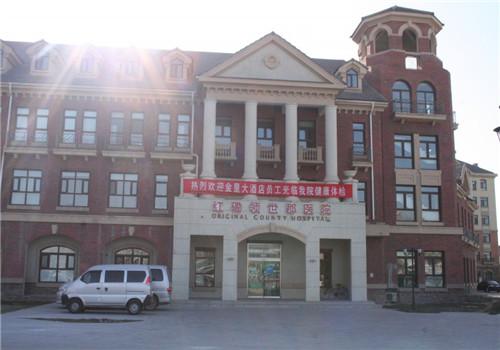 天津红磡领世郡医院体检中心