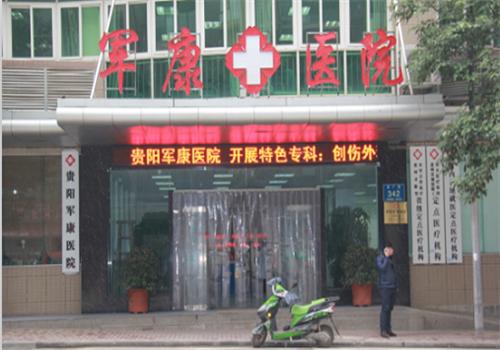 贵阳军康医院体检中心大门